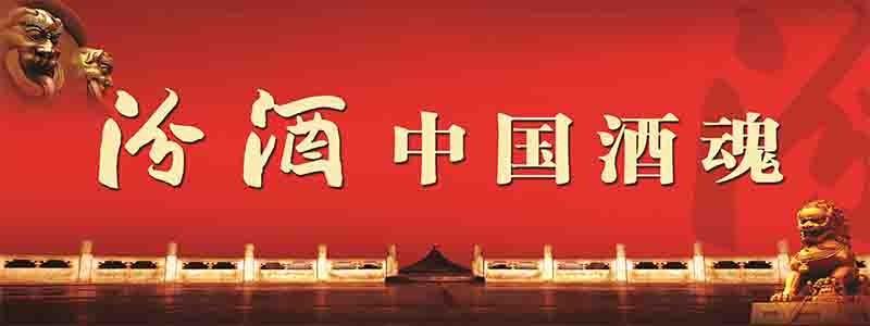 汾酒中国酒魂